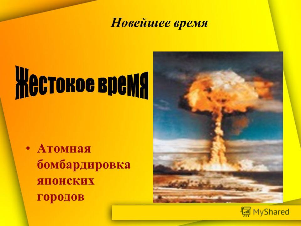 Атомная бомбардировка японских городов Новейшее время
