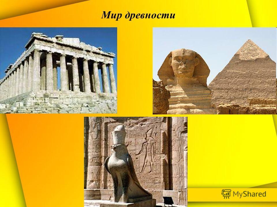 Мир древности
