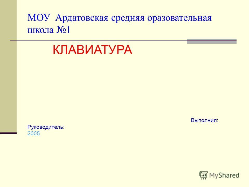 МОУ Ардатовская средняя оразовательная школа 1 КЛАВИАТУРА Выполнил: Руководитель: 2005