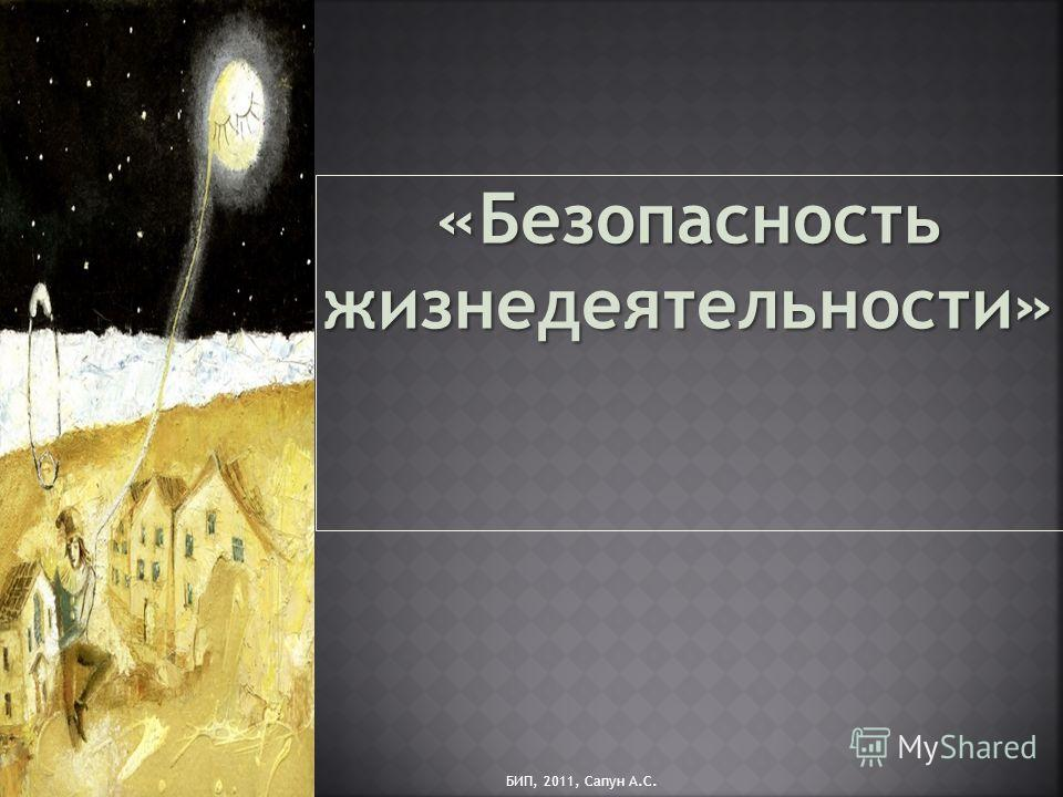 «Безопасность жизнедеятельности» БИП, 2011, Сапун А.С.