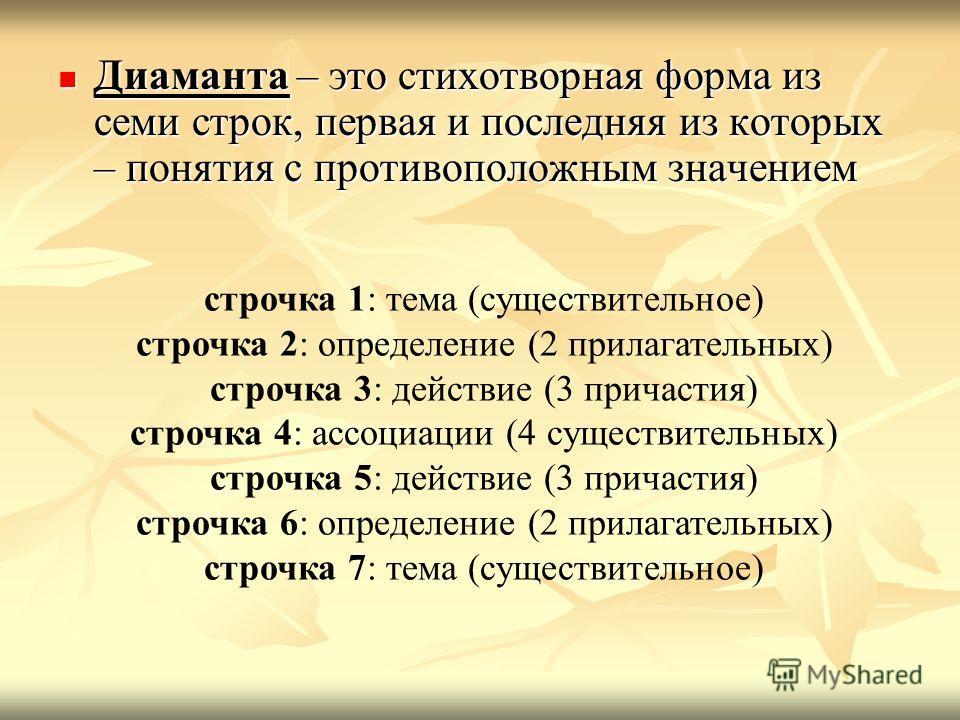 Диаманта – это стихотворная форма из семи строк, первая и последняя из которых – понятия с противоположным значением Диаманта – это стихотворная форма из семи строк, первая и последняя из которых – понятия с противоположным значением строчка 1: тема