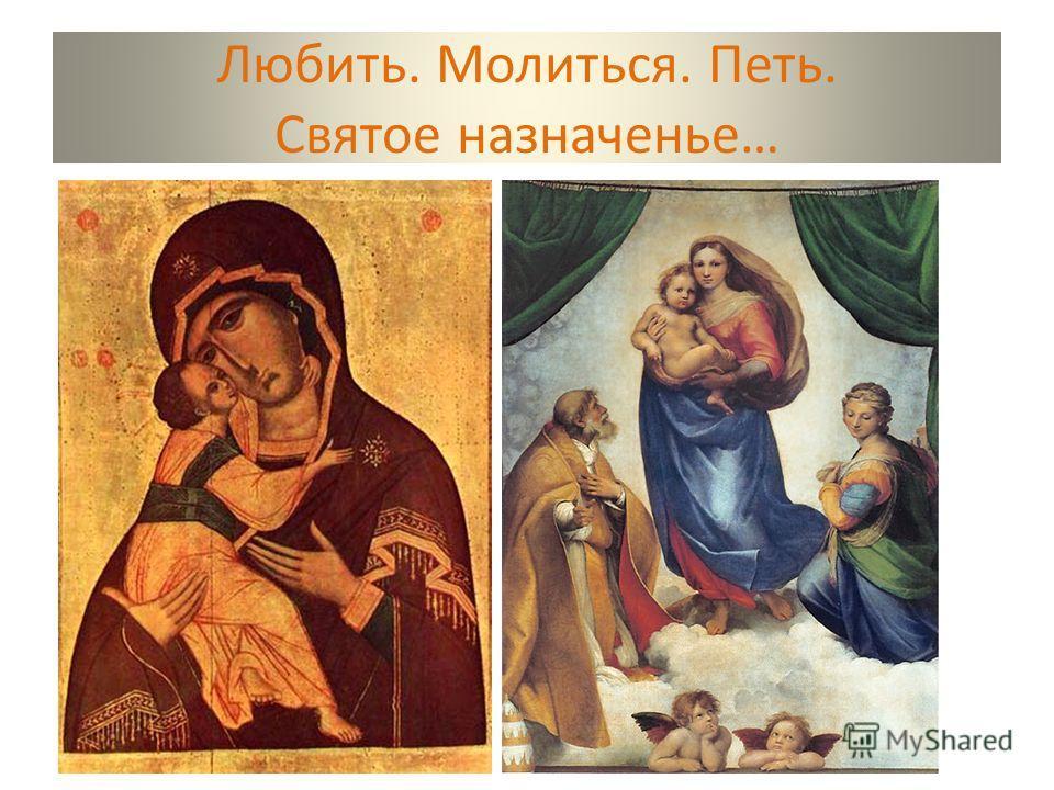 Любить. Молиться. Петь. Святое назначенье…