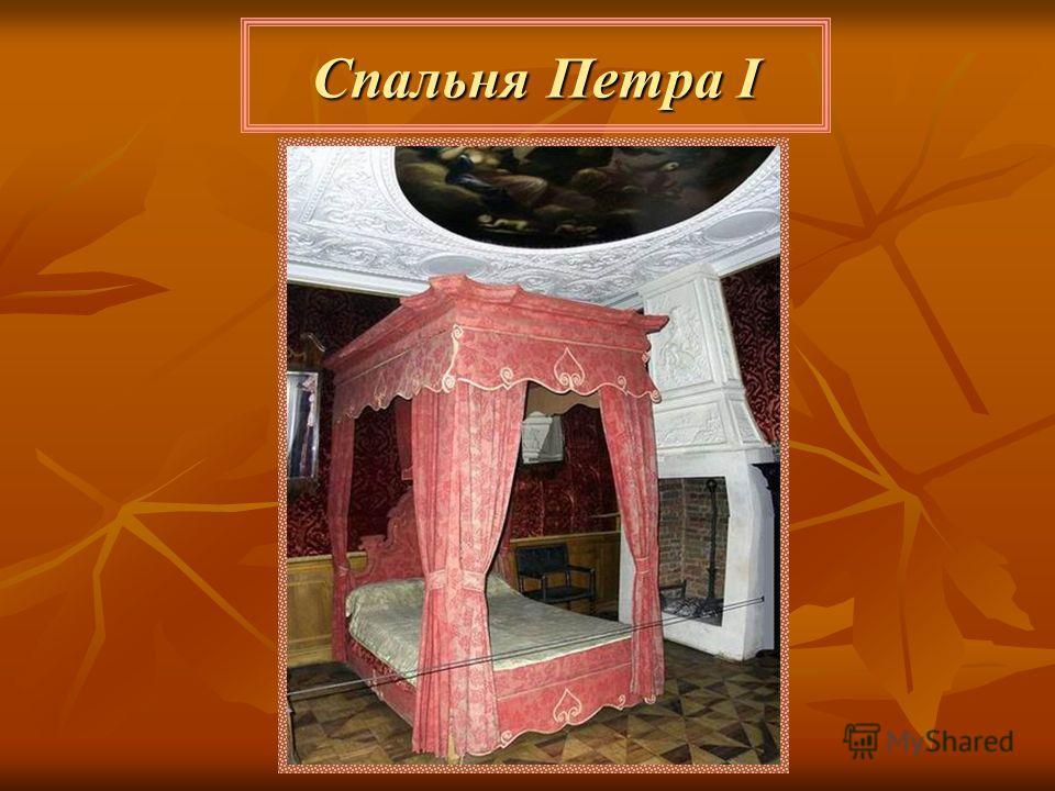 Спальня Петра I