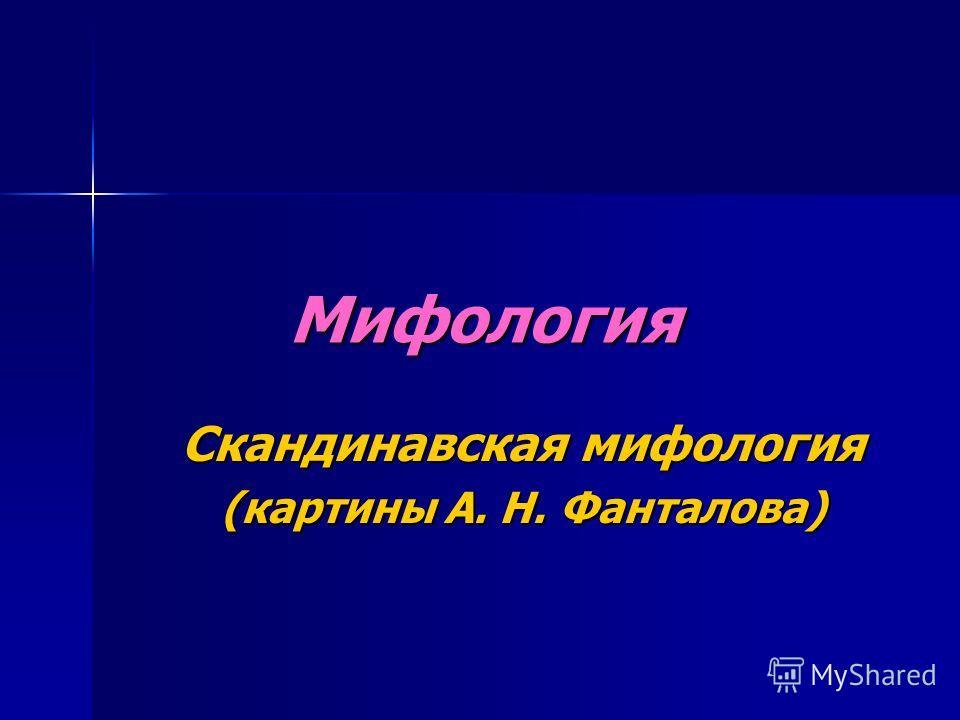 Мифология Скандинавская мифология (картины А. Н. Фанталова)