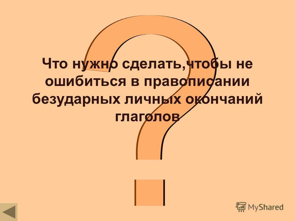 Русский язык 5 класс Правило правописания безударных личных окончаний глаголов