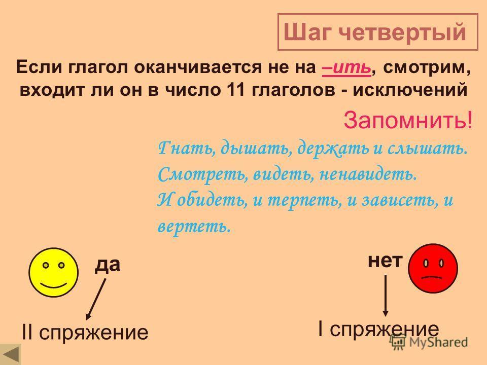 Шаг третий Если глагол оканчивается на –ить, значит, он II спряжения (Кроме глаголов – исключений брить,стелить) Ведущая гласная в личных окончаниях глаголов II спряжения - и Запомнить !
