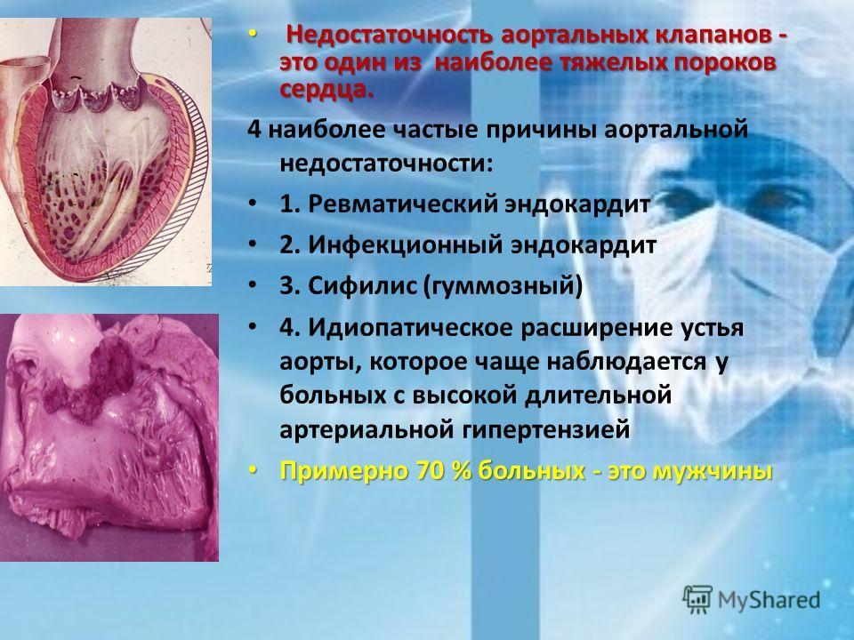 Недостаточность аортальных клапанов - это один из наиболее тяжелых пороков сердца. Недостаточность аортальных клапанов - это один из наиболее тяжелых пороков сердца. 4 наиболее частые причины аортальной недостаточности: 1. Ревматический эндокардит 2.