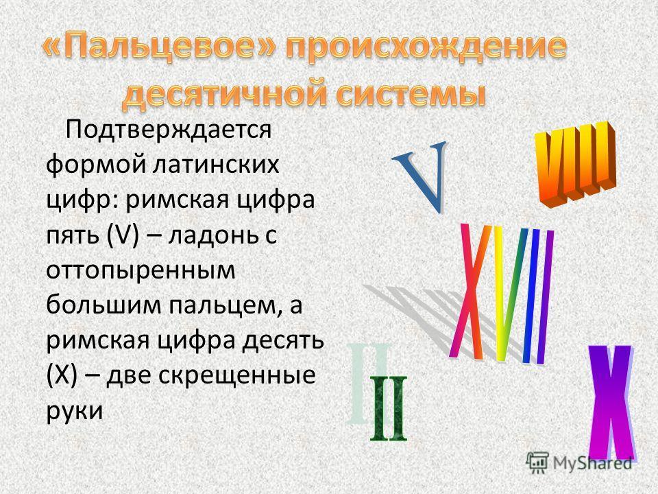 Подтверждается формой латинских цифр: римская цифра пять (V) – ладонь с оттопыренным большим пальцем, а римская цифра десять (X) – две скрещенные руки