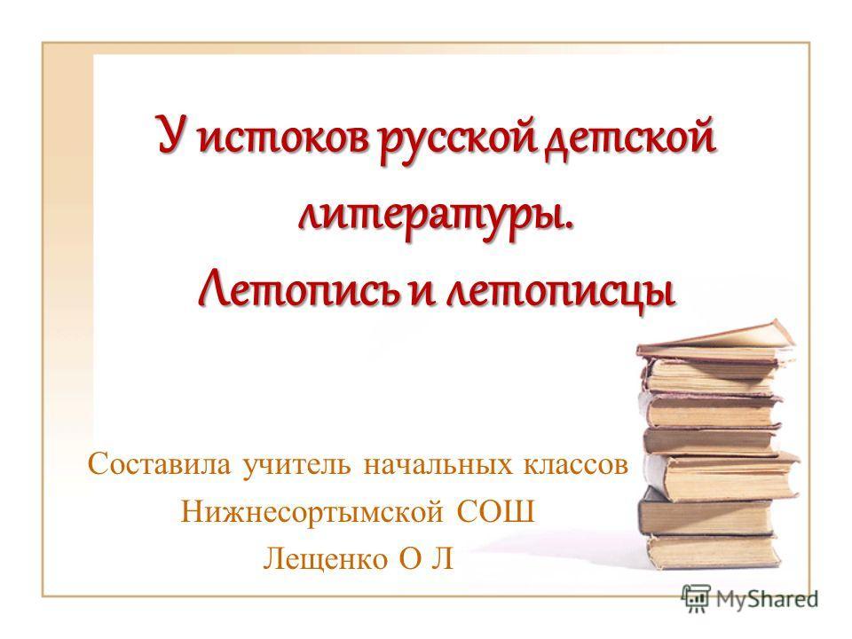 Презентация на тему литература