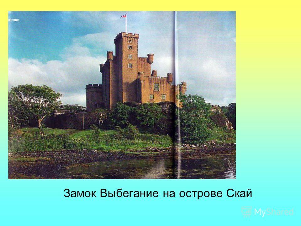 Замок Выбегание на острове Скай