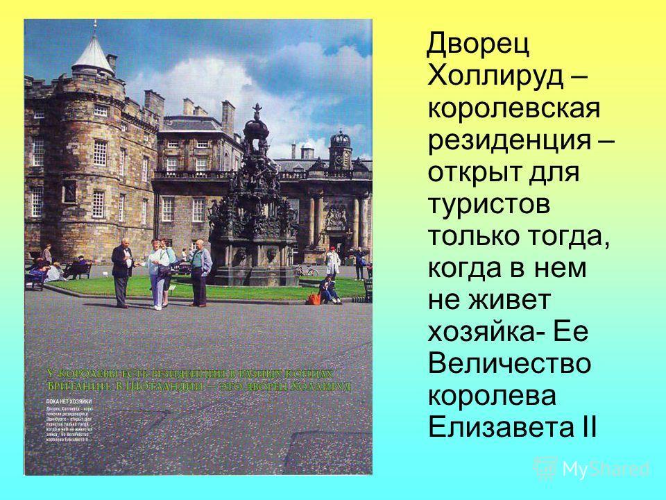 Дворец Холлируд – королевская резиденция – открыт для туристов только тогда, когда в нем не живет хозяйка- Ее Величество королева Елизавета II