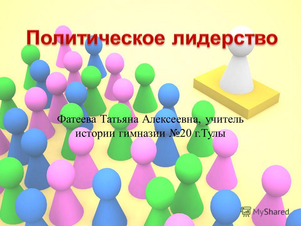 Фатеева Татьяна Алексеевна, учитель истории гимназии 20 г. Тулы