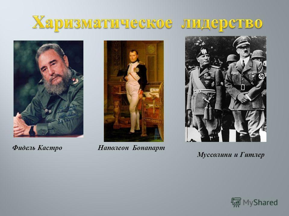 Фидель КастроНаполеон Бонапарт Муссолини и Гитлер