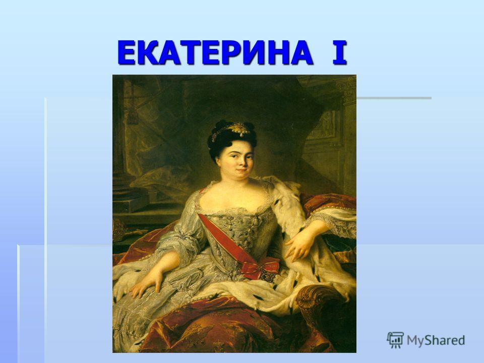 ЕКАТЕРИНА I ЕКАТЕРИНА I
