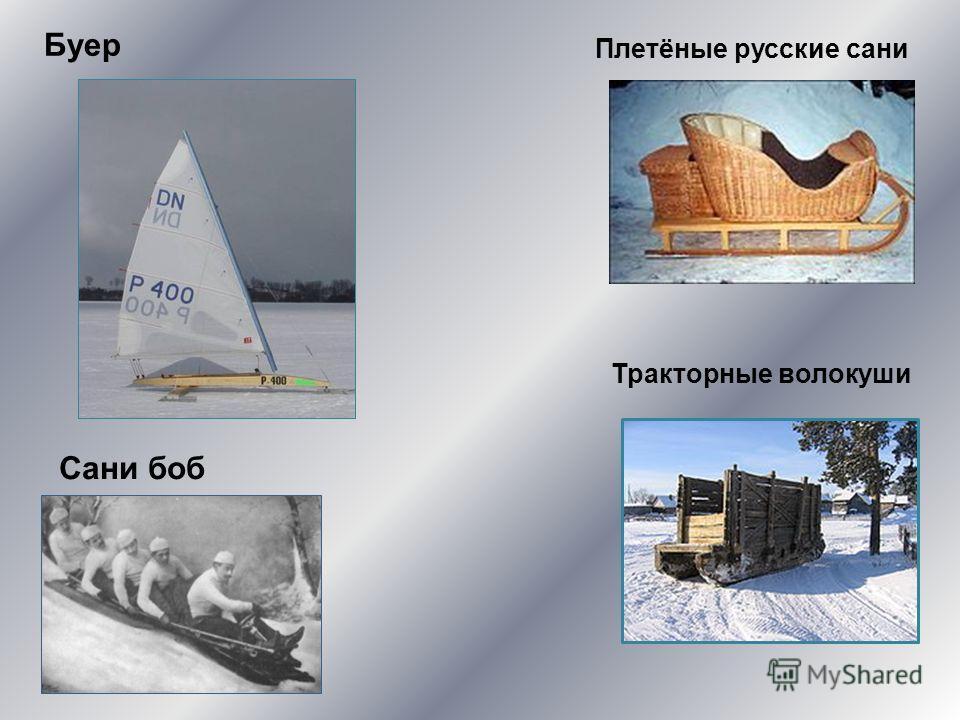 Тракторные волокуши Плетёные русские сани Буер Сани боб