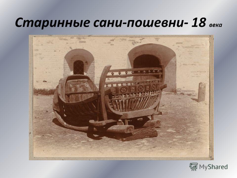 Старинные сани - пошевни - 18 века