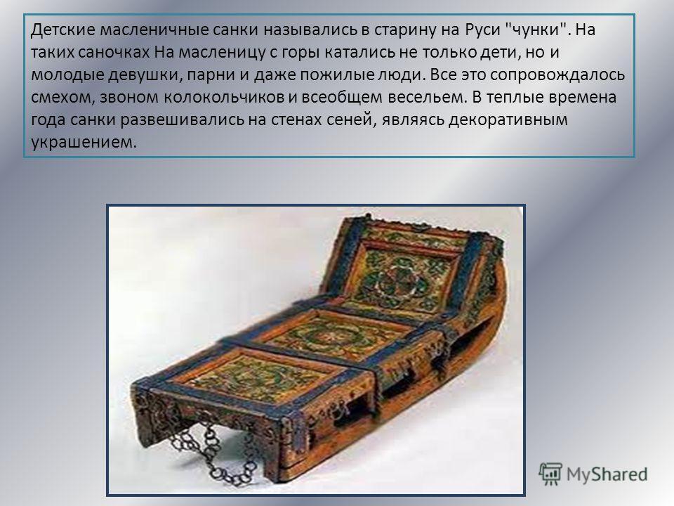 Детские масленичные санки назывались в старину на Руси