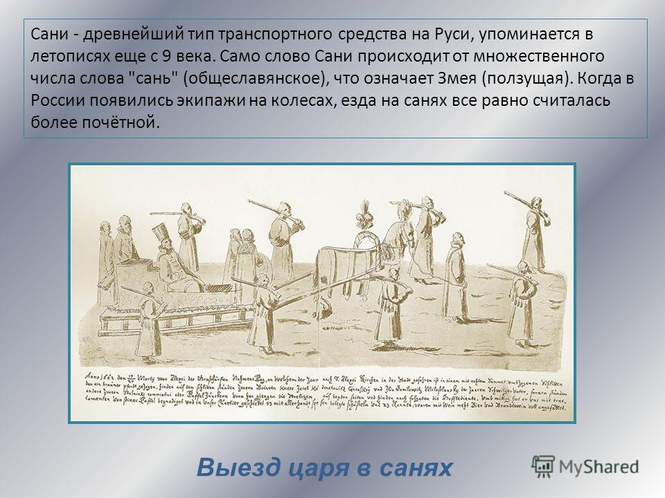 Сани - древнейший тип транспортного средства на Руси, упоминается в летописях еще с 9 века. Само слово Сани происходит от множественного числа слова