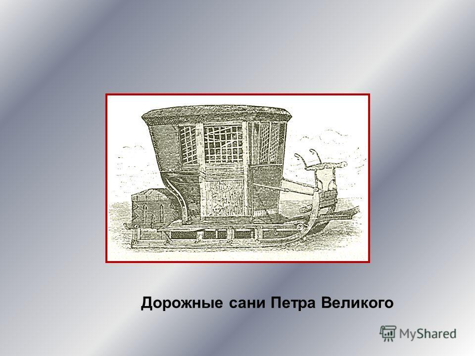 Дорожные сани Петра Великого