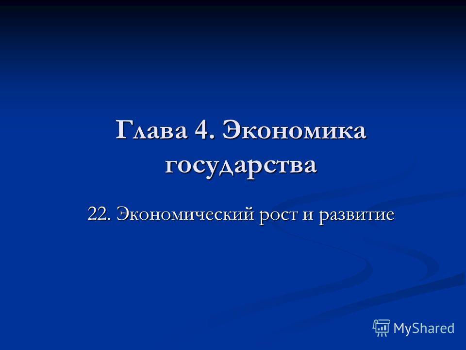 Глава 4. Экономика государства 22. Экономический рост и развитие