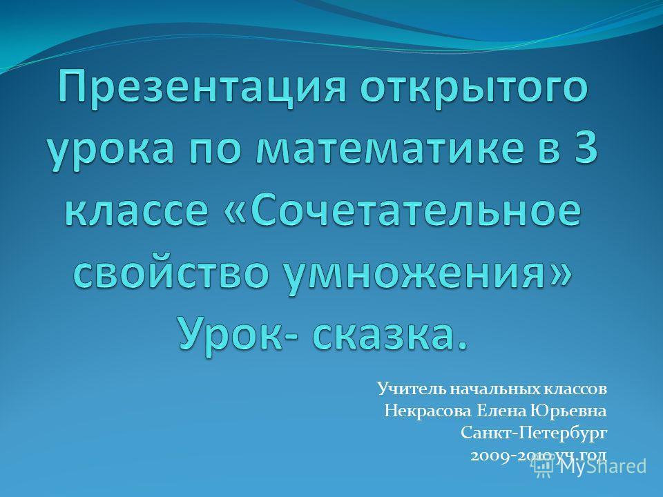Учитель начальных классов Некрасова Елена Юрьевна Санкт-Петербург 2009-2010 уч.год