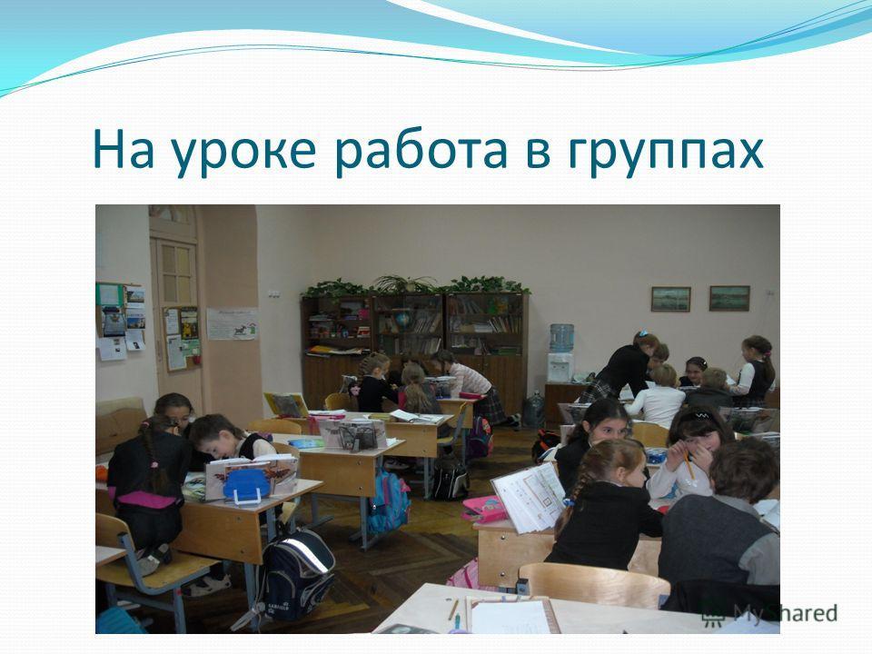 На уроке работа в группах