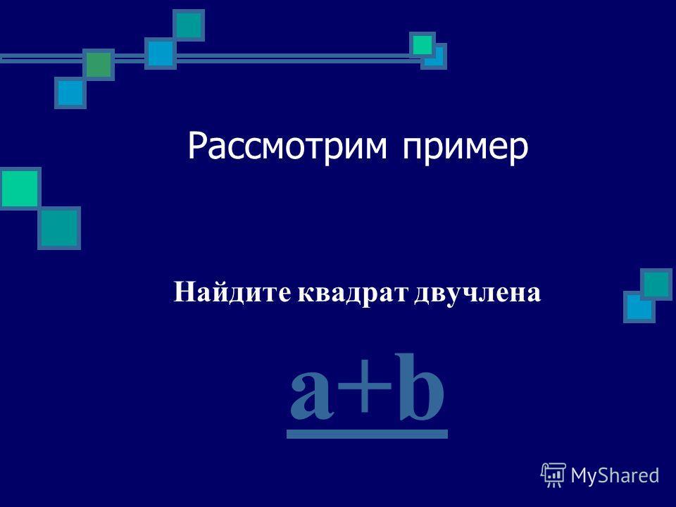 Найдите квадрат двучлена a+b a+b