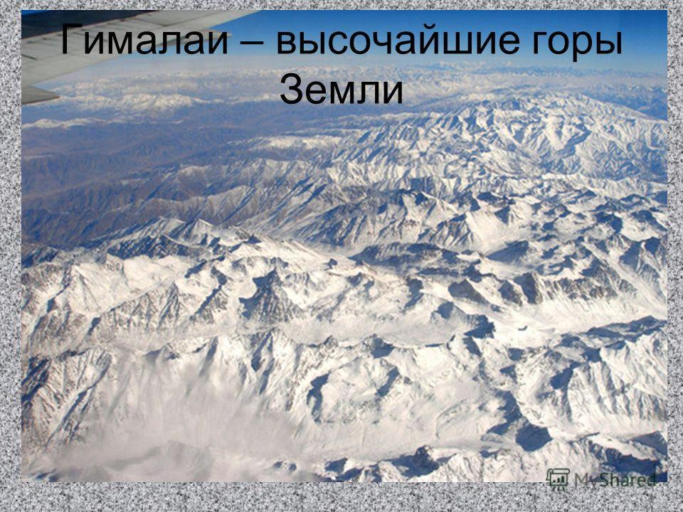 Гималаи – высочайшие горы Земли