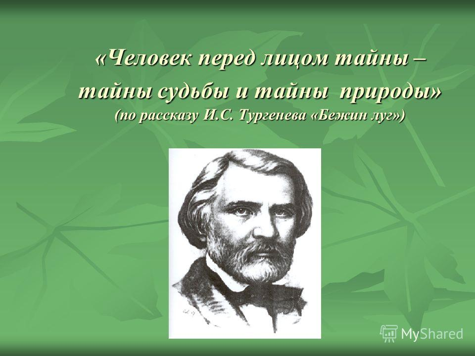 «Человек перед лицом тайны – тайны судьбы и тайны природы» (по рассказу И.С. Тургенева «Бежин луг»)