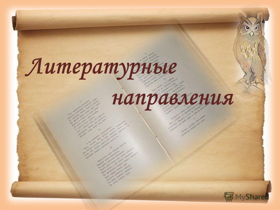 Литературные направления