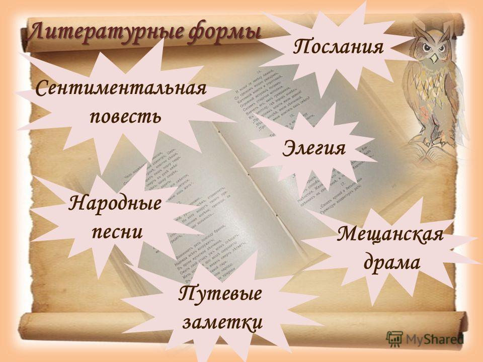 Литературные формы Путевые заметки Послания Сентиментальная повесть Элегия Народные песни Мещанская драма