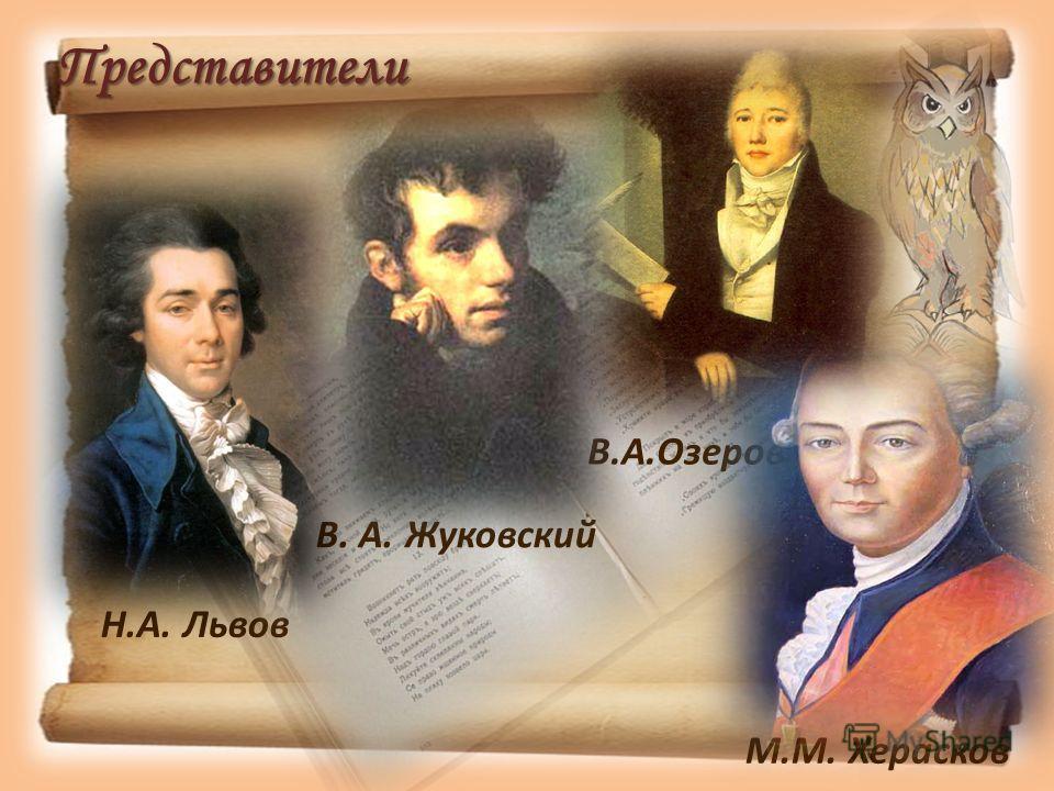 Н.А. Львов В. А. Жуковский Представители М.М. Херасков В.А.Озеров