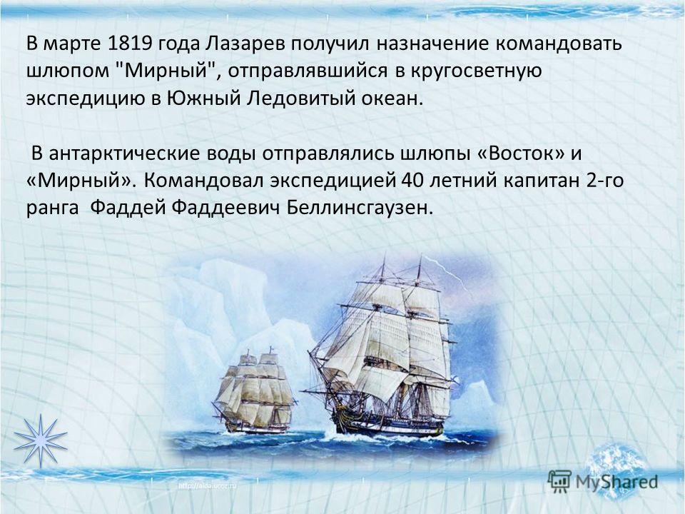 В марте 1819 года Лазарев получил назначение командовать шлюпом