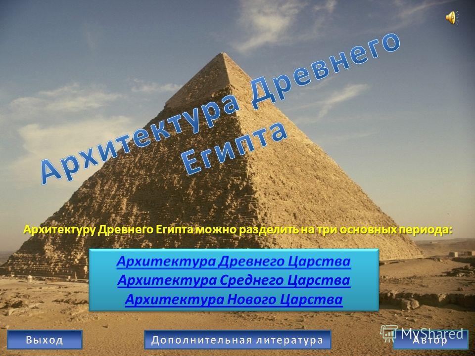 Архитектуру Древнего Египта можно разделить на три основных периода:
