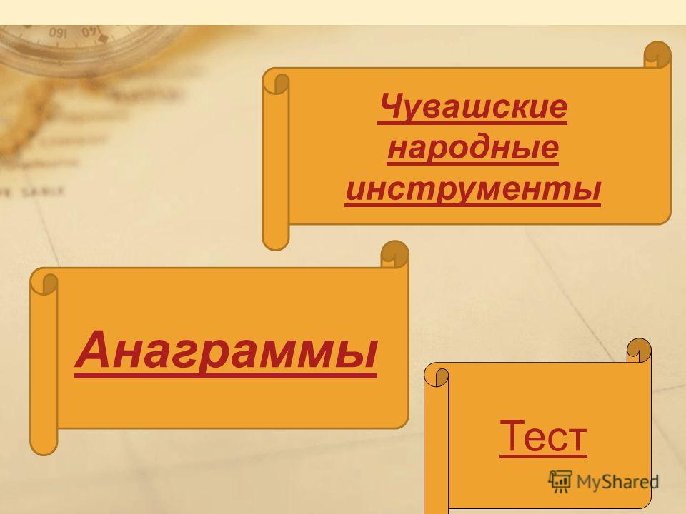 Анаграммы Чувашские народные инструменты Тест