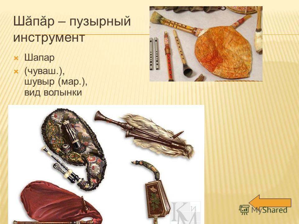 Шăпăр – пузырный инструмент Шапар (чуваш.), шувыр (мар.), вид волынки