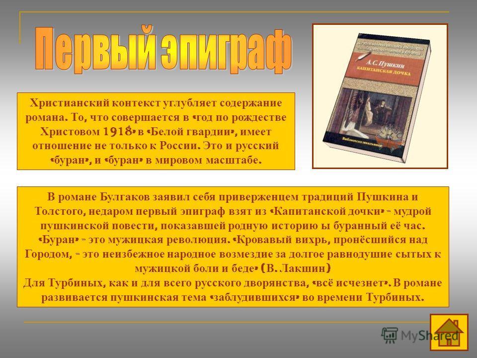 Христианский контекст углубляет содержание романа. То, что совершается в « год по рождестве Христовом 1918» в « Белой гвардии », имеет отношение не только к России. Это и русский « буран », и « буран » в мировом масштабе. В романе Булгаков заявил себ