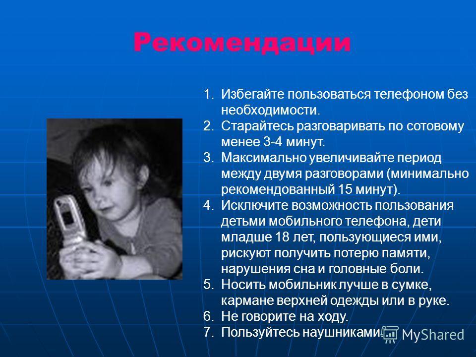 1.Избегайте пользоваться телефоном без необходимости. 2.Старайтесь разговаривать по сотовому менее 3-4 минут. 3.Максимально увеличивайте период между двумя разговорами (минимально рекомендованный 15 минут). 4.Исключите возможность пользования детьми