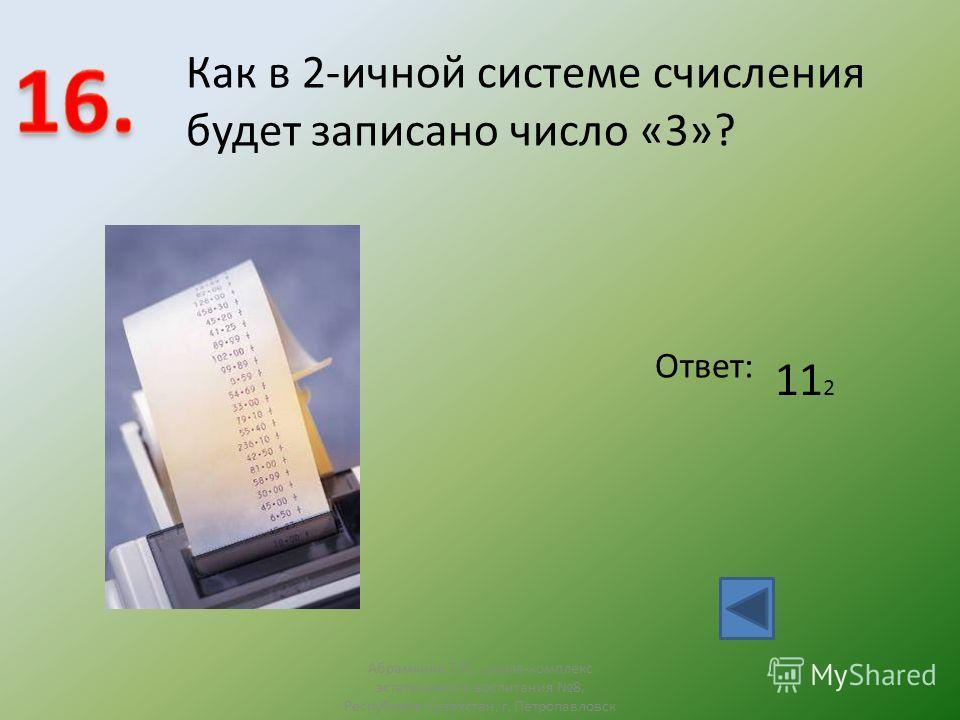 Как в 2-ичной системе счисления будет записано число «3»? Ответ: 11 2 Абрамкина Т.Н., школа-комплекс эстетичсекого воспитания 8, Республика Казахстан, г. Петропавловск