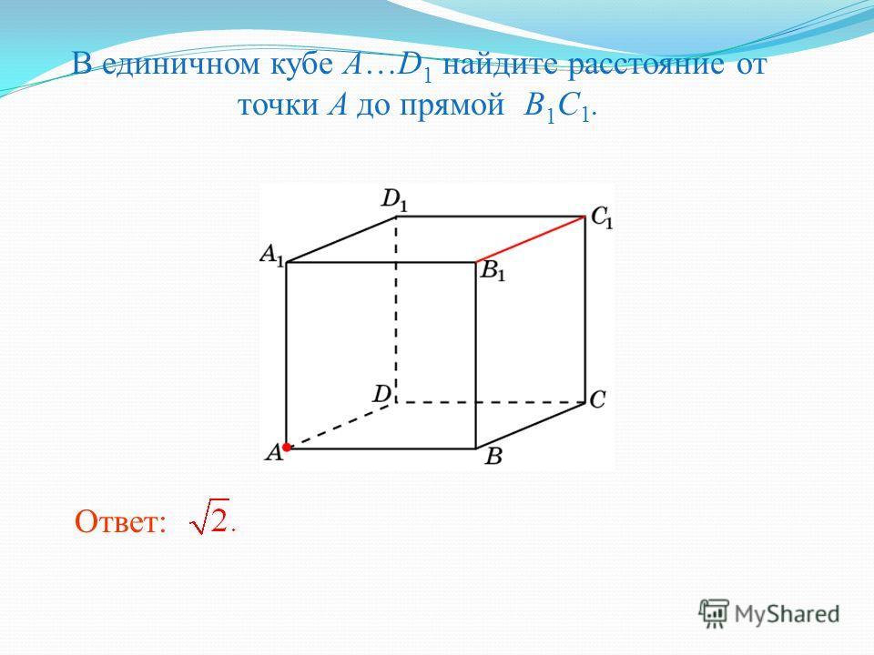 В единичном кубе A…D 1 найдите расстояние от точки A до прямой B 1 C 1. Ответ: