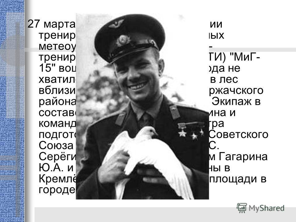 27 марта 1968 года при выполнении тренировочного полёта в сложных метеоусловиях самолёт учебно- тренировочный истребитель (УТИ)
