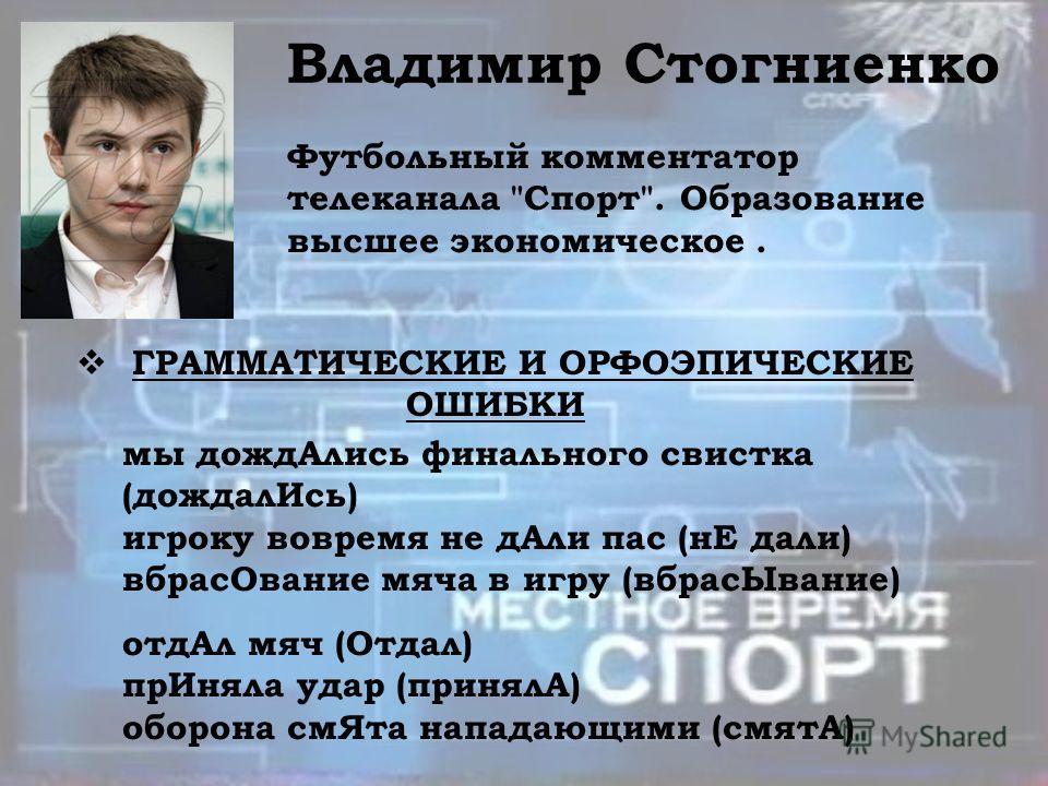 Владимир Стогниенко Футбольный комментатор телеканала
