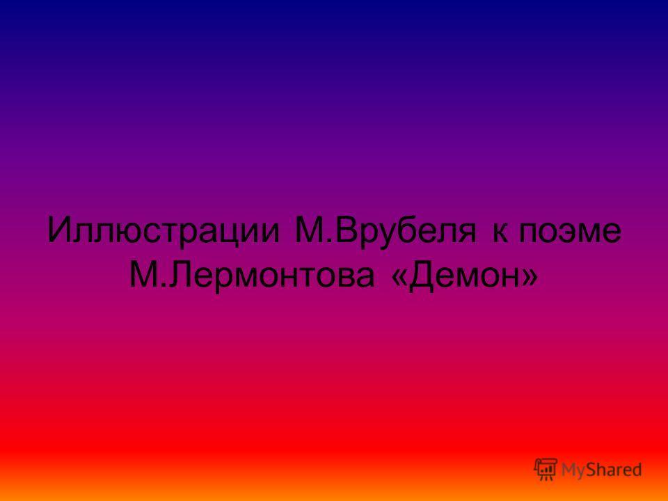Иллюстрации М.Врубеля к поэме М.Лермонтова «Демон»