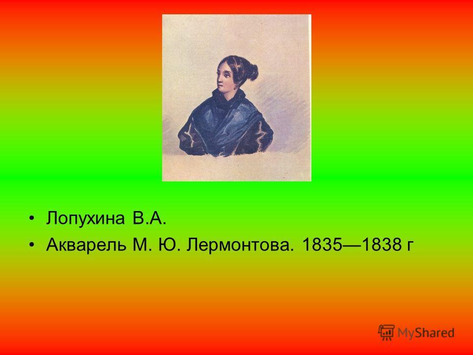 Лопухина В.А. Акварель М. Ю. Лермонтова. 18351838 г