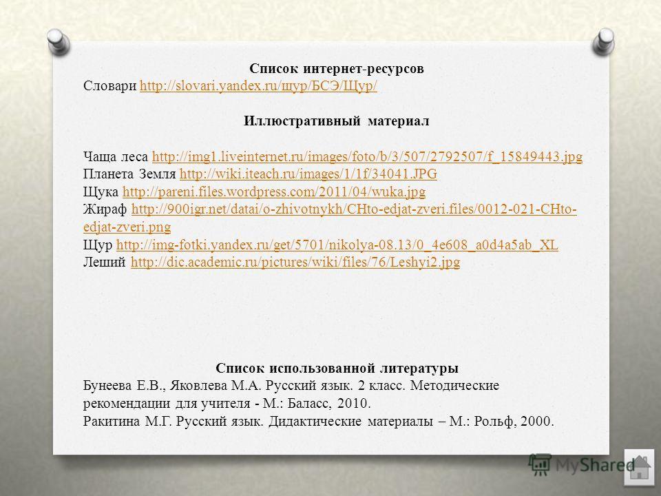 Список интернет-ресурсов Словари http://slovari.yandex.ru/щур/БСЭ/Щур/http://slovari.yandex.ru/щур/БСЭ/Щур/ Иллюстративный материал Чаща леса http://img1.liveinternet.ru/images/foto/b/3/507/2792507/f_15849443.jpghttp://img1.liveinternet.ru/images/fot