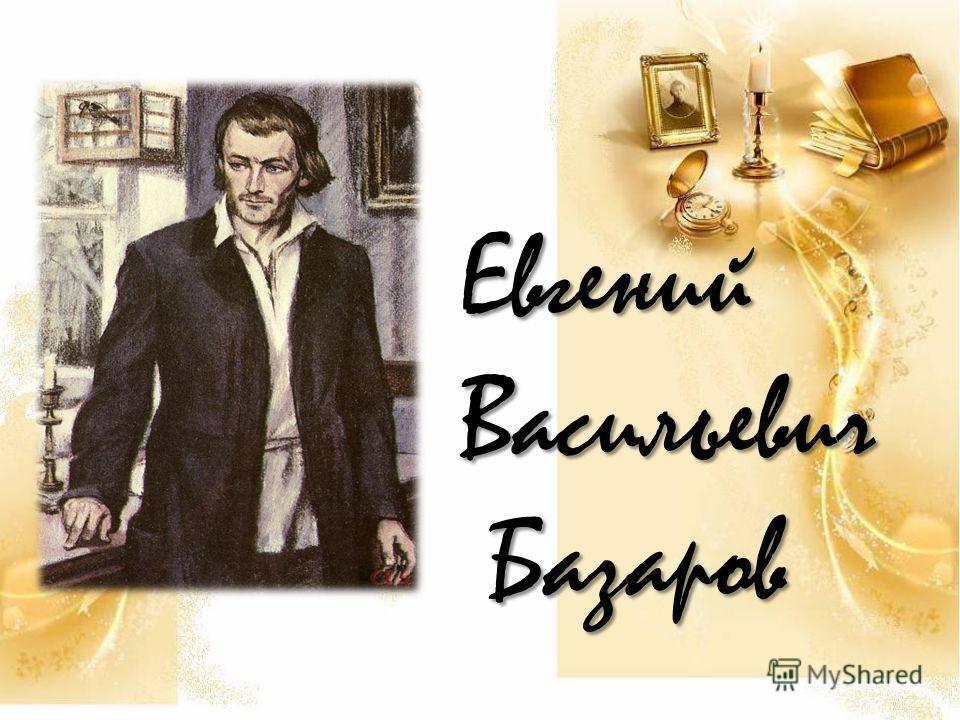 Евгений Васильевич Базаров