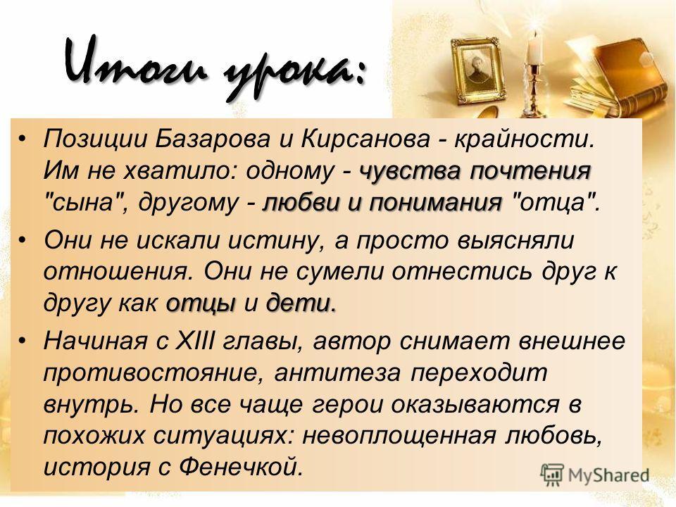 чувства почтения любви и пониманияПозиции Базарова и Кирсанова - крайности. Им не хватило: одному - чувства почтения