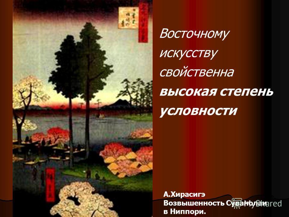 Восточному искусству свойственна высокая степень условности А.Хирасигэ Возвышенность Суванолаи в Ниппори.