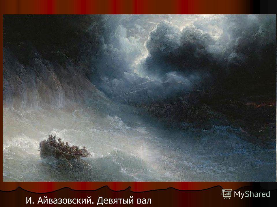 И. Айвазовский. Девятый вал