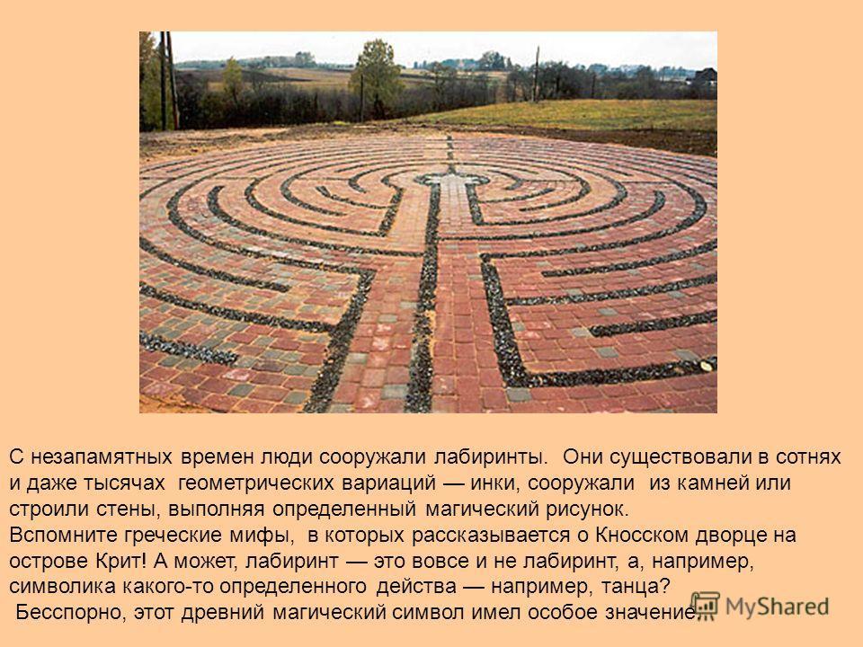 С незапамятных времен люди сооружали лабиринты. Они существовали в сотнях и даже тысячах геометрических вариаций инки, сооружали из камней или строили стены, выполняя определенный магический рисунок. Вспомните греческие мифы, в которых рассказывается